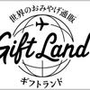 【ギフトランド】還元率の高いポイントサイトを比較してみた!