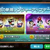 ラインレンジャー 2017年7月新レンジャーアップデート!
