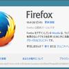 FireFoxが55にバージョンアップ、ついでにクラッシュしにくくなったという64bit版をインストールしてみた