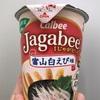 期間限定 カルビー Jagabee【じゃがビー】富山白えび味  食べてみました
