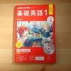 英語の勉強を始めます!(基礎英語1で、中1レベルから…)