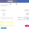 サイトの見方[TOP画面/WEBSITE>NETWORK]