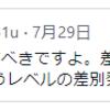 水谷選手 まっとうな日本人は全員応援しています 法的措置やりましょう 2021.7.31