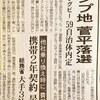 最近よく質問される菅平高原のこと2018春にお答えします。