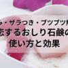 【黒ずみ・ザラつき・ブツブツ解消!恋するおしり石鹸の使い方と効果】