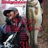 【バス釣り雑誌】平成最後のストロングパターン大公開「ルアーマガジン2019年5月号」発売!