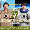 収録放送でトライアスロンをやった「24時間テレビ」のアンチテーゼになっている「FNS27時間テレビ」