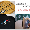 【Q&A】オルテガ(ORTEGA)やセンチネラ(CENTINELA)のチマヨベストとラグ よくある10の質問  2017年最新版!