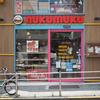 5月下旬:三軒茶屋にある人気のパン屋ヌクムクさんを求め三茶の街をお写んぽ。其の弐