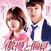 韓国ドラマ「傲慢と偏見」感想 / チェ・ジニョク主演 謎が謎を呼ぶ衝撃展開のラブサスペンス