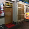 餃子の街?蒲田の中華料理店 中国料理 金春新館