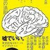 【ビジネス全般】錯覚の法則 西田文郎