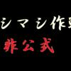 【大企画】マシマシ作戦決行日