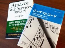 5年間コードを書き続けたエンジニアが、新人に読んでもらいたい11冊+αを紹介する