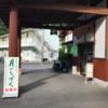 大分県竹田市の天然温泉月のしずくに行ってきた