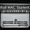 アイコスのようなVAPE『eRoll MAC StarterKit』でお洒落にニコチンレス!