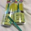 購入品。感動して3色買いしたプチプラアイライナー。dejavuクリームペンシルアイライナー 。
