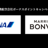 ANA×Marriott Bonvoy(マリオットボンヴォイ)提携航空会社2,000ボーナスポイントキャンペーン