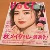 【雑誌付録】NARSのリップペンシル付き!VoCE(ヴォーチェ)2021年11月号特別版