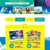 【8/31*9/7】リケン 竜とそばかすの姫コラボキャンペーン【レシ/はがき*web】