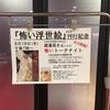 怖い浮世絵 太田記念美術館~夏のひんやりさんぽ