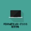 人気・おすすめのPSVITAダウンロードソフトを紹介