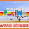 【告知】サファリウィーク2021始まります!【6月18~27日】