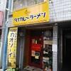 【ランチ】刺激が激ウマ!トムヤムクン冷麺【シャム】