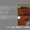 274食目「糖尿病ケア 10月号 絶賛発売中★」メディカ出版『糖尿病ケア』2018年10月号