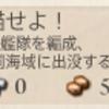 【艦これ】冬季特別任務:水上機母艦、抜錨せよ!