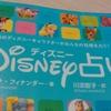 【占い】ディズニー占い本、当たっているかも??・・・のお話。