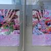 【ART】R3.4/10_「ピピロッティ・リスト あなたの眼はわたしの島」@京都国立近代美術館