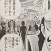 ワンピースブログ[四十四巻] 第422話〝ロブ・ルッチ〟