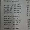 秋田県民歌