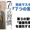 【7つの習慣】第3の習慣「最優先事項を優先する」をマスターする!