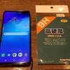 【Galaxy S10】PDA工房の液晶保護シート導入