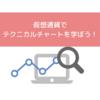 仮想通貨でテクニカルチャートを学ぼう ~ストキャスティクス~