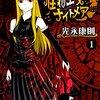 怪物王女ナイトメア第8話 叙述王女/ 月刊少年シリウス2018年8月号、吸血鬼による連続殺人を推理する姫