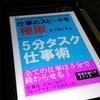 仕事のスピードを極限まで速くする 5分タスク仕事術: 残業を減らす方法 Kindle版 ブルーオーシャン佐藤 (著)