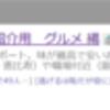 人気ブログランキング1位!ありがとうございます感謝です。
