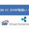 SBI VCがリップル(XRP)の取り扱い決定!2018年の商用利用予定などをまとめ!