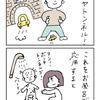 四コマ「ボーヤトンネル」