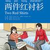 汉语风「两件红衬衫」レビュー