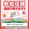 大阪市プレミアム付商品券使えます!!
