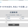 長崎よかみせキャンペーン −長崎県独自の「さきめし/ごちめし」+県産品送付キャンペーン−