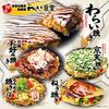 【オススメ5店】大阪府その他(大阪)にある鉄板焼きが人気のお店