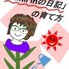 キンドル・ダイレクト・パブリッシング体験記録