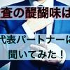 代表パートナーに逆質問【監査職の醍醐味は?】