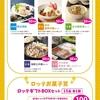 【9/30】ダイソー×ロッテ 厳選ご当地グルメキャンペーン【レシ/web】