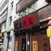 【上野】麺屋天王メニューの売りはあっさり魚介豚骨のもちもち麺の油そば